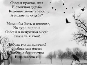 Стихи о любви самые новые и красивые бесплатно