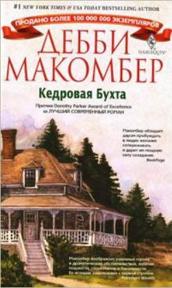 Дебби Макомбер-Кедровая бухта