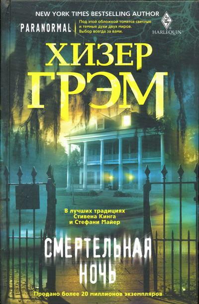 Хизер Грэм - Смертельная ночь