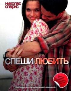 спеши любить - фильмы о любви