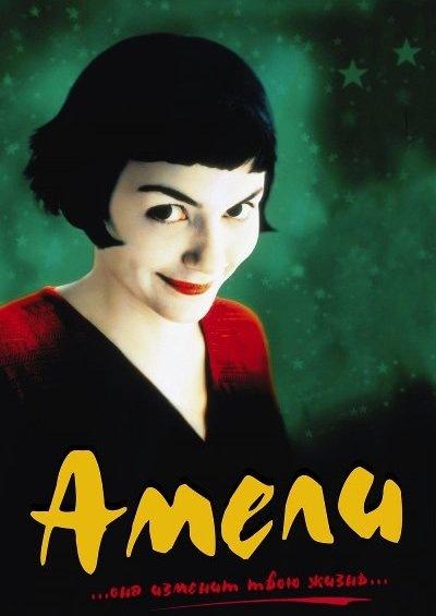 Фильм Амели смотреть трейлер онлайн бесплатно, отзывы и рецензия