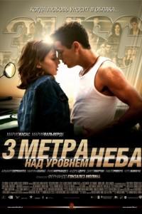 Фильм три метра над уровнем неба смотреть трейлер онлайн бесплатно, отзывы и рецензия