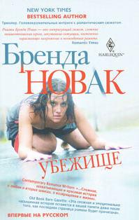 Бренда Новак - Убежище скачать бесплатно, читать онлайн
