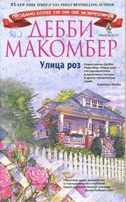 Дебби Макомбер - Улица роз скачать и читать онлайн бесплатно