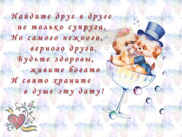 Поздравление со свадьбой на белорусском