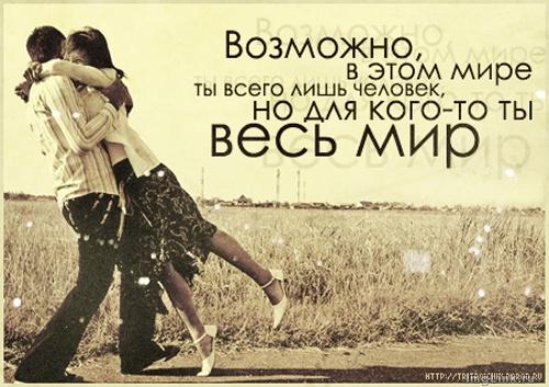 Афоризмы про любовь и жизнь. Большая коллекция, афоризмы про любовь со смыслом, к мужчине и женщине
