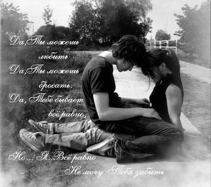 Цитаты со смыслом о любви к парню, мужчине. Цитаты про любовь, счастье и отношения