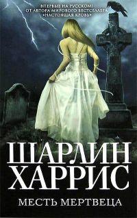 Шарлин & Харрис - Месть мертвеца