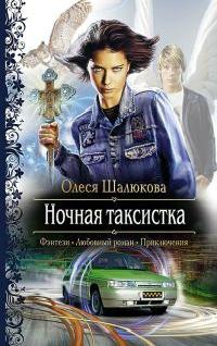 Олеся Шалюкова - Ночная таксистка