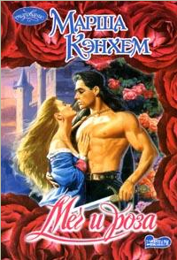 Марша Кэнхем - Меч и роза