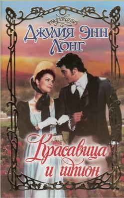 Джулия Энн Лонг - Красавица и шпион