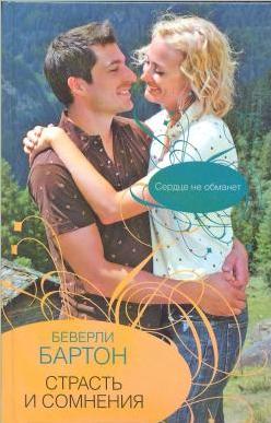 Беверли Бартон - Страсть и сомнения