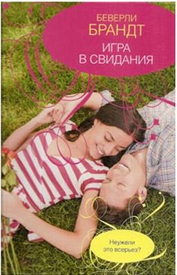 Беверли Бартон - Игра в свидания