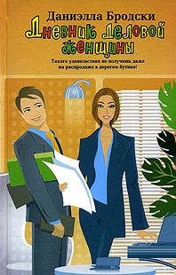 Даниэлла Бродски - Дневник деловой женщины