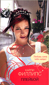 Карли Филлипс - Плейбой