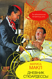 Мариса Макл - Дневник стюардессы