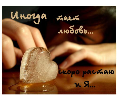Статусы о жизни и любви, короткие статусы про любовь на расстоянии