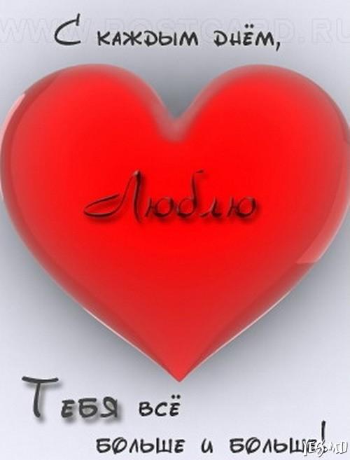 Поздравления в стихах любимому с днем рождения, днем святого Валентина, красивые пожелания и поздравления мужчине