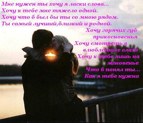Признание в любви в стихах нежные, лирические и трогательные стихи о любви