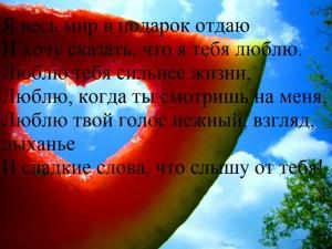 Стихи любимому парню