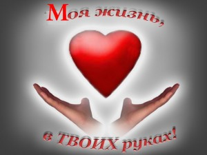 Статусы о жизни и любви