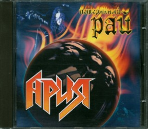 Ария — Потерянный рай